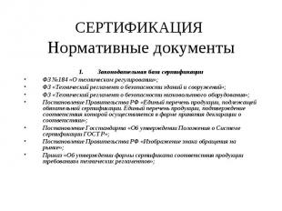 Законодательная база сертификации Законодательная база сертификации ФЗ №184 «О т