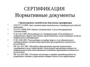 2 Организационно-методические документы сертификации 2 Организационно-методическ