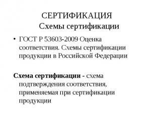 ГОСТ Р 53603-2009 Оценка соответствия. Схемы сертификации продукции в Российской
