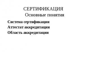 Система сертификации Система сертификации Аттестат аккредитации Область аккредит