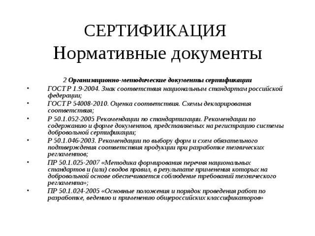 2 Организационно-методические документы сертификации 2 Организационно-методические документы сертификации ГОСТ Р 1.9-2004. Знак соответствия национальным стандартам российской федерации; ГОСТ Р 54008-2010. Оценка соответствия. Схемы декларирования с…