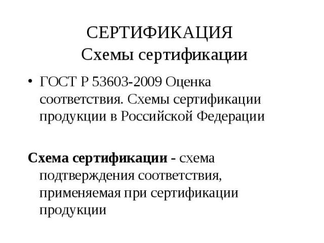 ГОСТ Р 53603-2009 Оценка соответствия. Схемы сертификации продукции в Российской Федерации ГОСТ Р 53603-2009 Оценка соответствия. Схемы сертификации продукции в Российской Федерации Схема сертификации - схема подтверждения соответствия, применяемая …