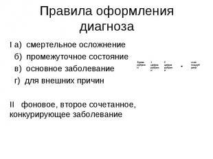 I а) смертельное осложнение I а) смертельное осложнение б) промежуточное состоян