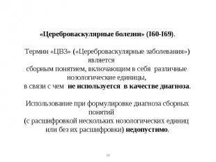 Цереброваскулярные болезни» (I60-I69). Термин «ЦВЗ» («Цереброваскулярные заболев