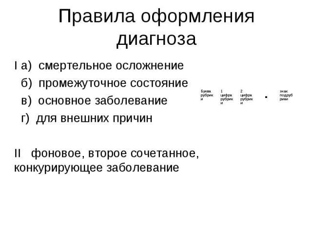 I а) смертельное осложнение I а) смертельное осложнение б) промежуточное состояние в) основное заболевание г) для внешних причин II фоновое, второе сочетанное, конкурирующее заболевание