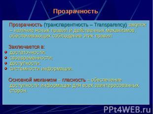 Прозрачность (транспарентность – Transparency) закупок – наличие ясных правил и