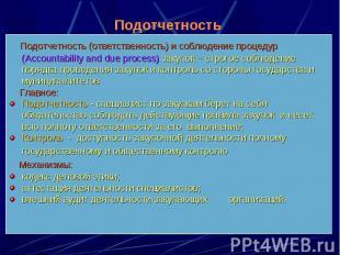 Подотчетность (ответственность) и соблюдение процедур (Accountability and due pr