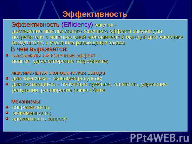 Эффективность (Efficiency) закупок - достижение максимального конечного эффекта закупок для потребителя с максимальной экономической выгодой для заказчика (покупателя) и участника размещения заказа Эффективность (Efficiency) закупок - достижение мак…