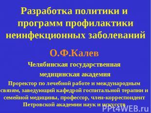 Разработка политики и программ профилактики неинфекционных заболеваний О.Ф.Калев
