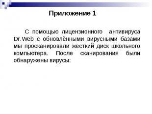 Приложение 1 С помощью лицензионного антивируса Dr.Web с обновлёнными вирусными