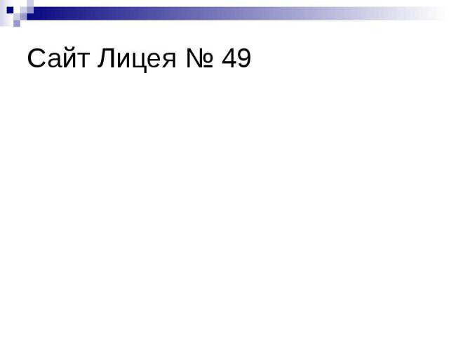 Сайт Лицея № 49