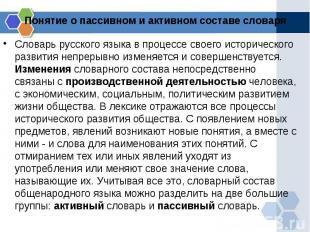 Понятие о пассивном и активном составе словаря Словарь русского языка в процессе
