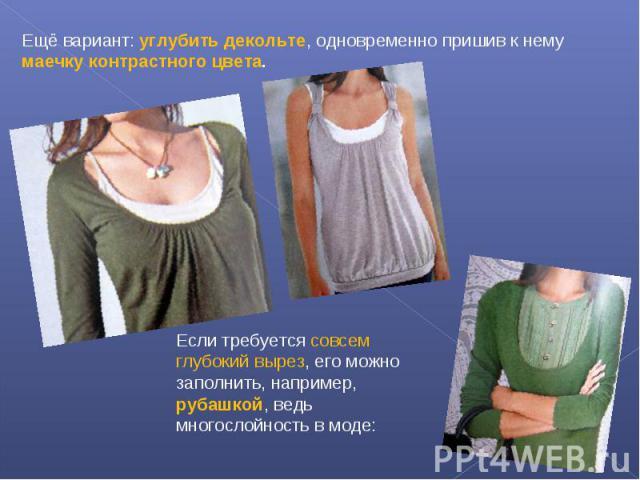 Если требуется совсем глубокий вырез, его можно заполнить, например, рубашкой, ведь многослойность