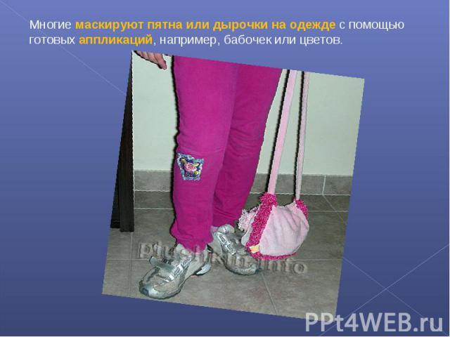 Многие маскируют пятна или дырочки на одежде с помощью готовых аппликаций, например, бабочек или цветов