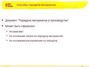 """Способы передачи материалов Документ """"Передача материалов в производство"""" Может"""