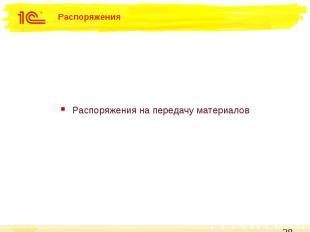 Распоряжения Распоряжения на передачу материалов