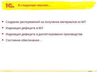 В следующих версиях… Создание распоряжений на получение материалов из МЛ Индикац