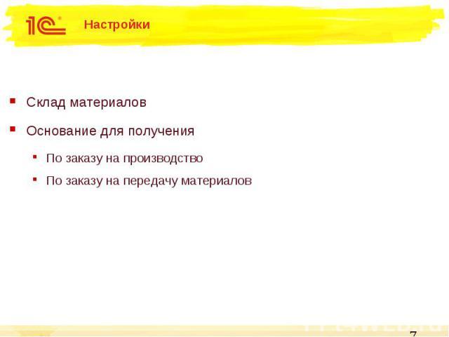 Настройки Склад материалов Основание для получения По заказу на производство По заказу на передачу материалов