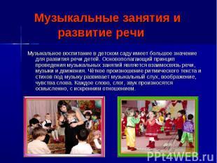 Музыкальные занятия и развитие речи Музыкальное воспитание в детском саду имеет