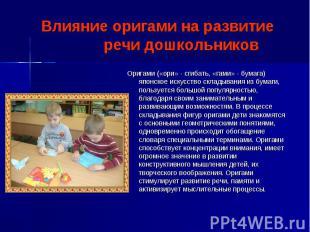 Влияние оригами на развитие речи дошкольников Оригами («ори» - сгибать, «гами» -