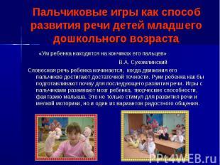 Пальчиковые игры как способ развития речи детей младшего дошкольного возраста «У