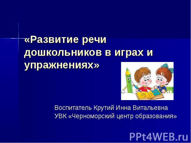 Презентация Знакомство С Величиной Развитие Речи