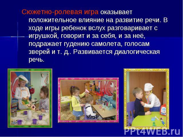 Сюжетно-ролевая игра оказывает положительное влияние на развитие речи. В ходе игры ребенок вслух разговаривает с игрушкой, говорит и за себя, и за неё, подражает гудению самолета, голосам зверей и т. д.. Развивается диалогическая речь. Сюжетно-ролев…
