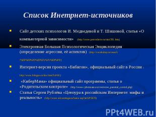 Список Инетрнет-источников Сайт детских психологов И. Медведевой и Т. Шишовой, с