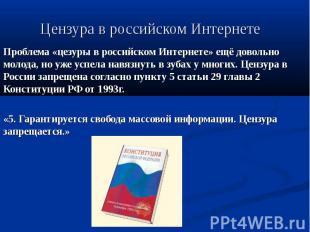 Цензура в российском Интернете Проблема «цезуры в российском Интернете» ещё дово
