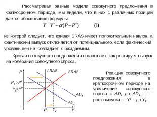 Рассматривая разные модели совокупного предложения в краткосрочном периоде, мы в
