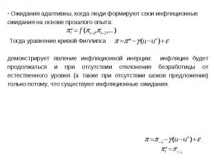 Коэффициент в уравнении кривой Филлипса угол наклона кривой и характеризует, на