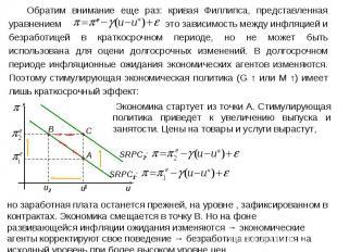 Обратим внимание еще раз: кривая Филлипса, представленная уравнением это зависим