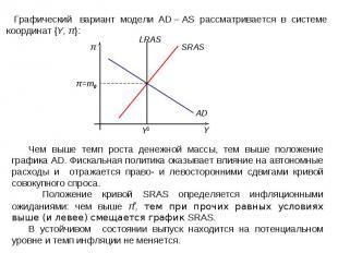 Используется модель AD – AS с динамическими функциями совокупного спроса и совок