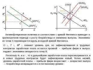 Антиинфляционная политика в соответствии с кривой Филлипса приводит в краткосроч