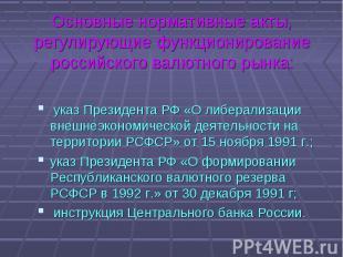 указ Президента РФ «О либерализации внешнеэкономической деятельности на территор
