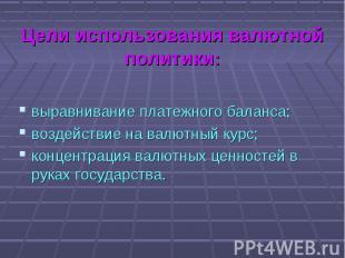 выравнивание платежного баланса; выравнивание платежного баланса; воздействие на
