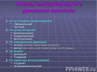 По источникам происхождения: По источникам происхождения: Официальный; Частный.