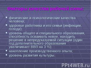 физические и психологические качества человека; физические и психологические кач