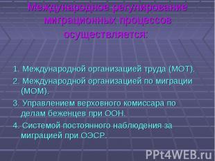 1. Международной организацией труда (МОТ). 1. Международной организацией труда (