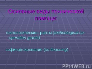 технологические гранты (technological co-operation grants) технологические грант