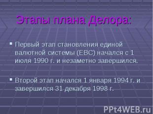 Первый этап становления единой валютной системы (ЕВС) начался с 1 июля 1990 г. и