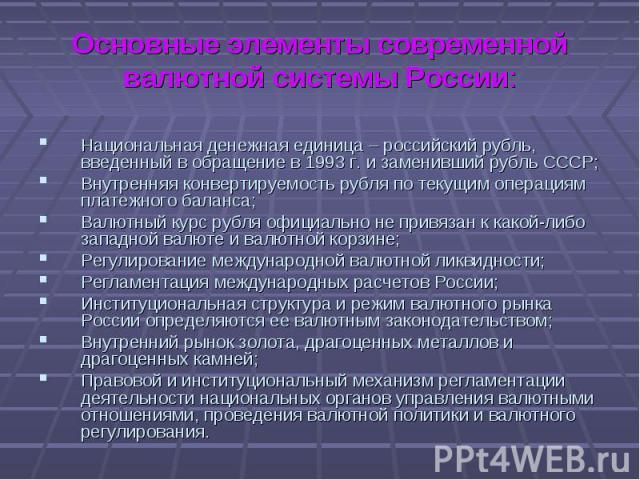 Национальная денежная единица – российский рубль, введенный в обращение в 1993 г. и заменивший рубль СССР; Национальная денежная единица – российский рубль, введенный в обращение в 1993 г. и заменивший рубль СССР; Внутренняя конвертируемость рубля п…