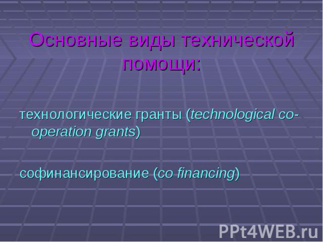 технологические гранты (technological co-operation grants) технологические гранты (technological co-operation grants) софинансирование (сo financing)