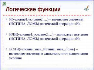 И(условие1;условие2;…) – вычисляет значения (ИСТИНА, ЛОЖЬ) логической операции «