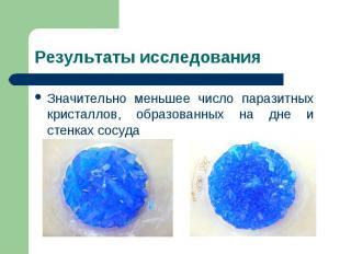 Значительно меньшее число паразитных кристаллов, образованных на дне и стенках с
