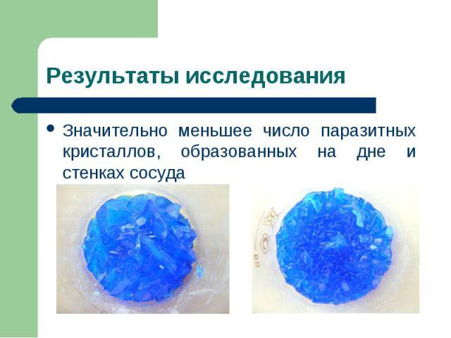 Значительно меньшее число паразитных кристаллов, образованных на дне и стенках сосуда Значительно меньшее число паразитных кристаллов, образованных на дне и стенках сосуда