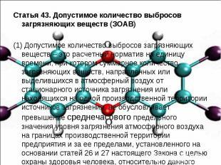 Статья 43. Допустимое количество выбросов загрязняющих веществ (ЗОАВ) Статья 43.