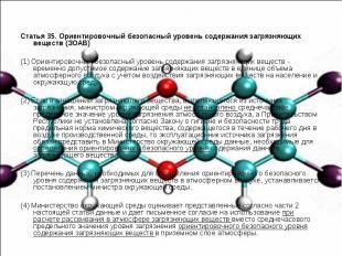 Статья 35. Ориентировочный безопасный уровень содержания загрязняющих веществ (З