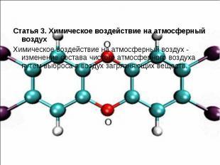 Статья 3. Химическое воздействие на атмосферный воздух Статья 3. Химическое возд