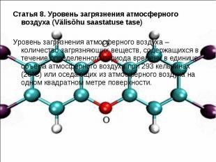 Статья 8. Уровень загрязнения атмосферного воздуха (Välisõhu saastatuse tase) Ст